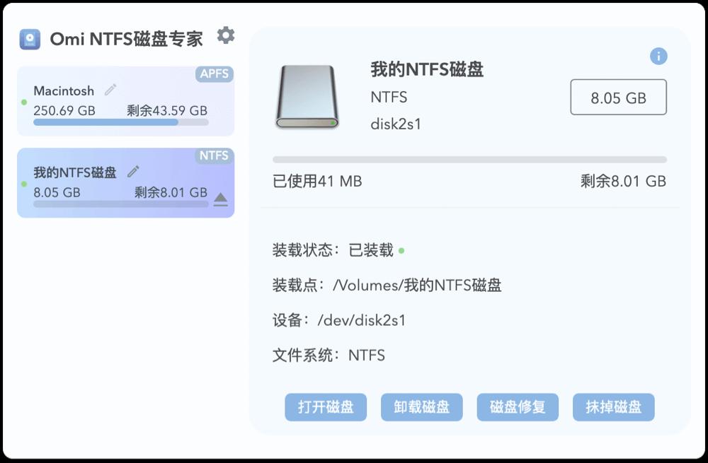 Omi NTFS磁盘专家